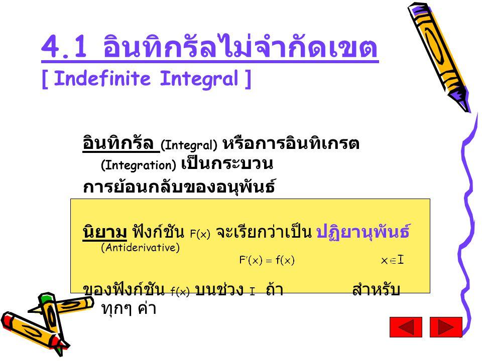 4.1 อินทิกรัลไม่จำกัดเขต [ Indefinite Integral ]